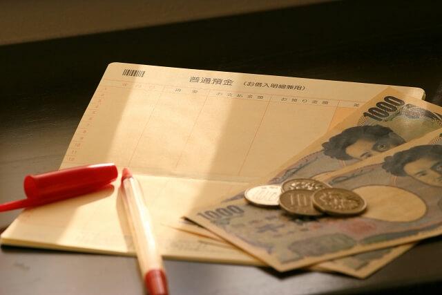銀行は1年間に12億円積んでも、たった1万円の利息しか払ってくれない