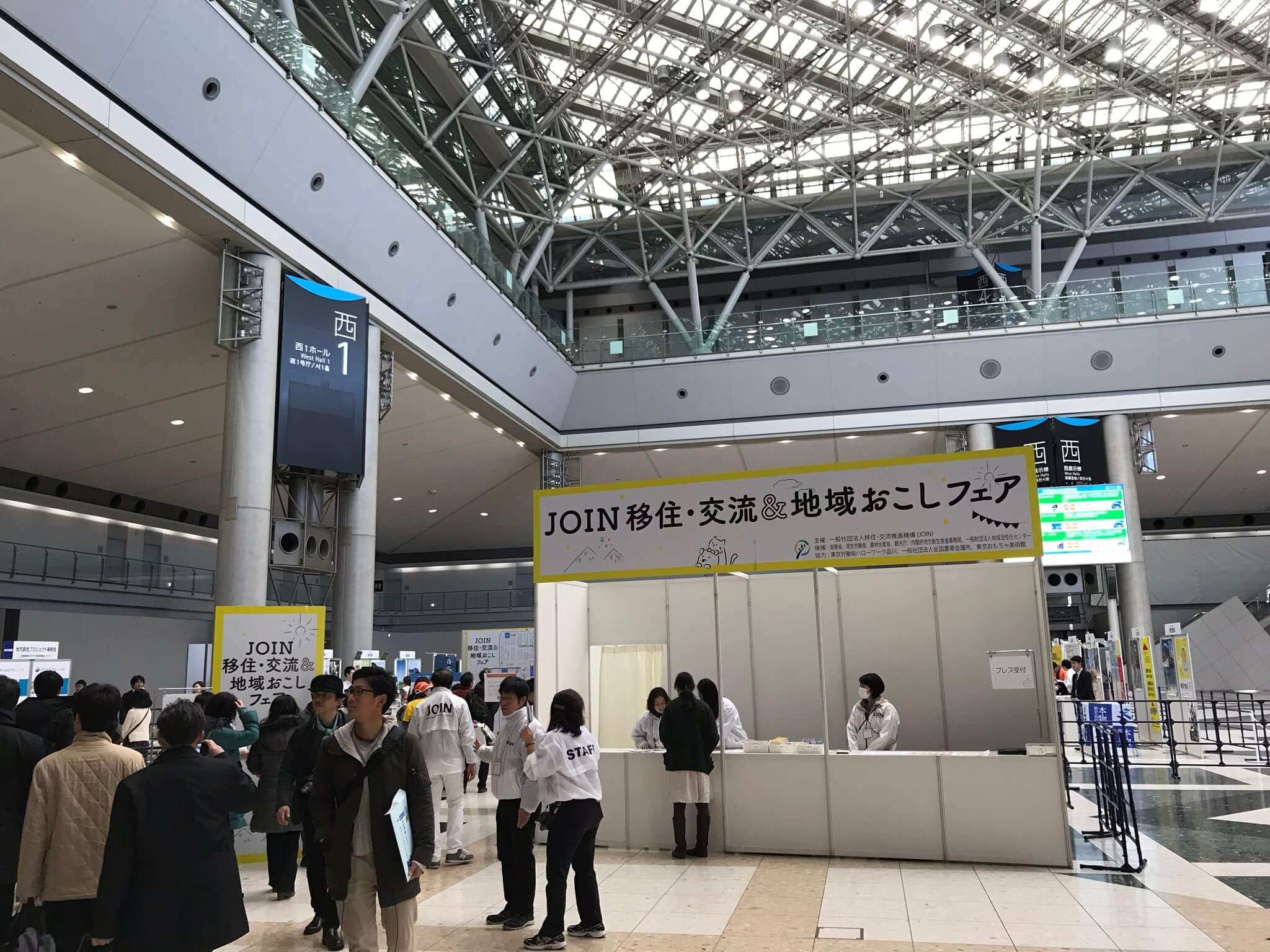 JOIN移住・交流&地域おこしフェア@東京ビッグサイトにいってきました