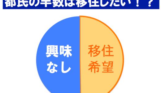 東京在住者の約半数が地方移住を希望?移住希望者が増えていることが分かる3つの根拠