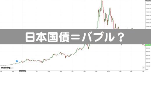 金融商品の中で最もバブルなのはビットコイン?実は日本国債の価格がバブルな理由