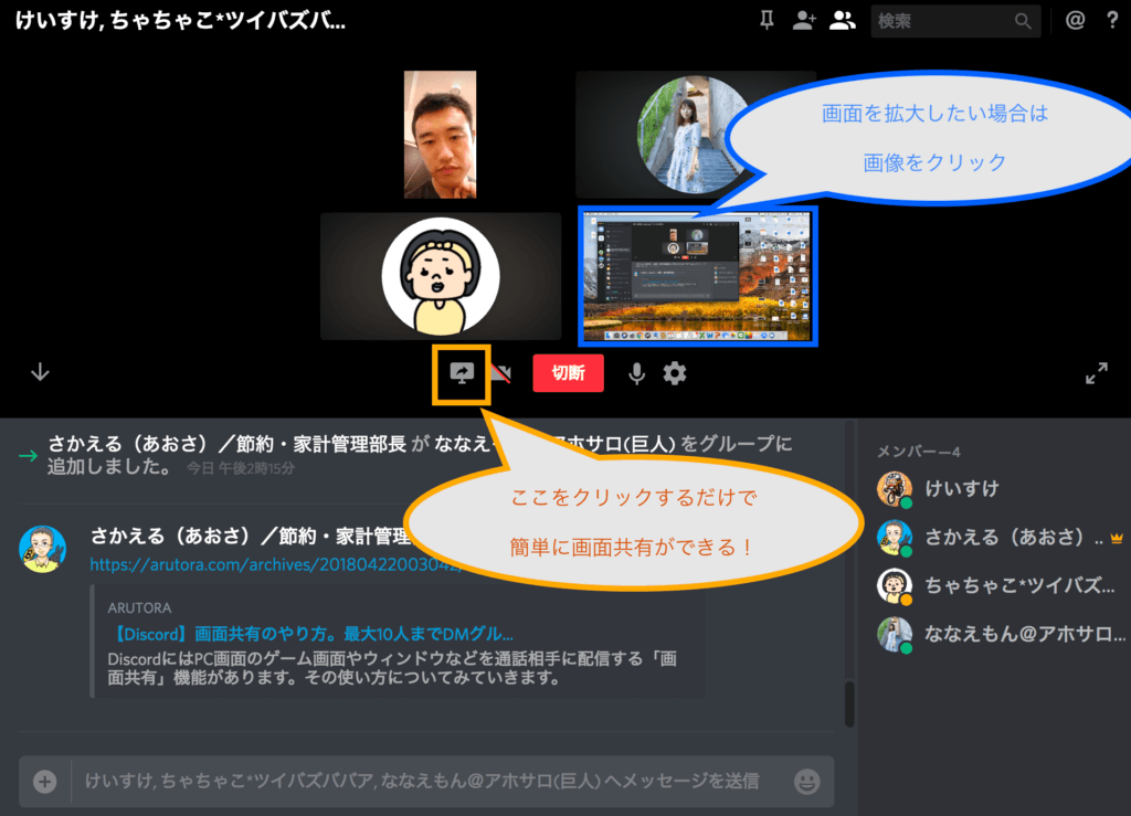テレビ 通話 コード ディス 無料通話アプリ比較 2021年版(LINE,Skype,Viber,カカオトーク,Messenger,SkyPhone,Discord,Zoom)