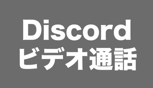 <Discord>ビデオ通話が便利。最大10名でグループディスカッションや画面共有ができるよ。