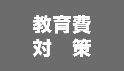 高い日本の教育費!家計に占める割合を悩む前に対応すべき4ヶ条!