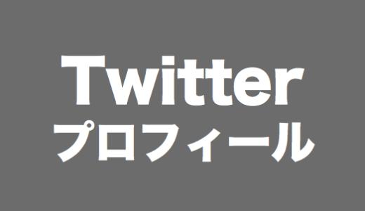 Twitterのプロフィールを変えて新規フォロワーを獲得しよう!プロフィール変更による効果を検証するよ