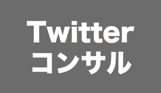 Twitterの企業向けコンサルティングを実施します。個人事業主へのツイッターアドバイス実績70件以上
