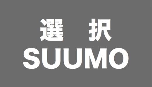 何かを選択するときはSUUMOを意識せよ!移住先を選ぶときも「ゼッタイゆずれないポイント」で選択肢を絞ろう