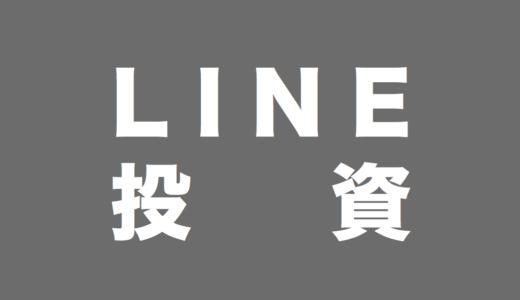 LINEとFOLIOが手を組んだ!LINEでサクッとテーマを選んで投資ができるようになったよ