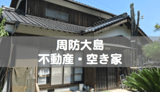 山口県周防大島町で土地や空き家などの不動産を探す方法まとめ。空き家関連の情報をまとめたよ!