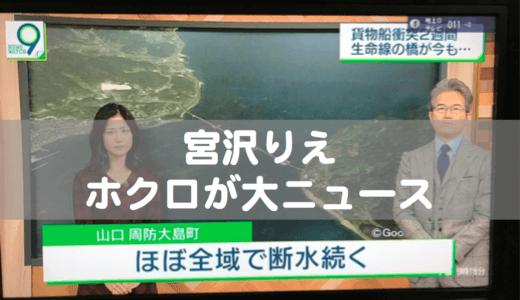 宮沢りえのホクロ除去が大ニュース!?そんなことより周防大島の現状をもっと報道してくれないかと思ったので思わずツイートしてみたよ