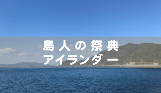 日本全国の島人が集まる祭典!島好きにはたまらないイベント「アイランダー2018」にスタッフとして参加するよ。ニッポン全国物産展も同じ会場で開催されるので合わせてどうぞ
