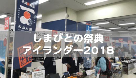 日本中の島人が集まる祭典「アイランダー2018」の感想まとめ。イベントに来てくれた面白い人たちも紹介するよ