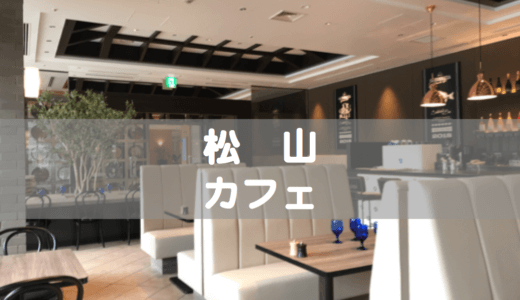 松山市内のカフェ「ホテルマイステイズ松山」内の『瀬戸内バル LA TERRAZZA ラ テラッツァ』がおしゃれでオススメ。出張中の空き時間にも最適だよ