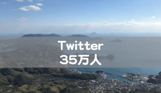 ツイッターで「周防大島」について呟いた内容が「35万人」に届いたよ。Twitterという電子ビラまき機をうまく活用しよう
