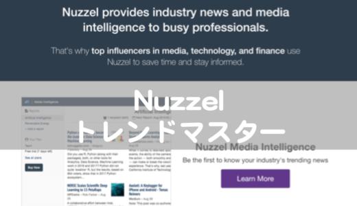 SNSでの最新トレンドニュースがチェックできる!Nuzzel(ナズル)で情報収集してみよう。Twitterリストと合わせて活用がオススメですよ