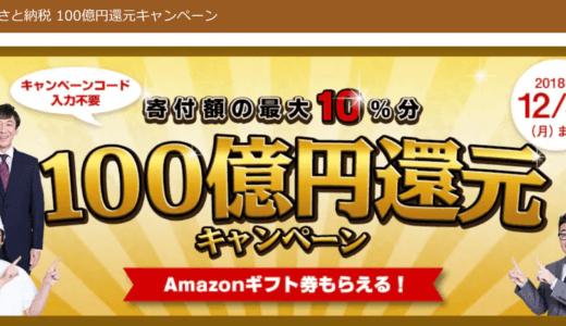 ふるさと納税は12月まで!「さとふる」Amazonギフト券100億円キャンペーンが実施されてるよ