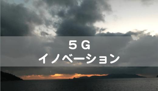 「5Gの時代」がすぐそこに...!総務省のまとめた実証実験集が面白かったのでまとめたよ
