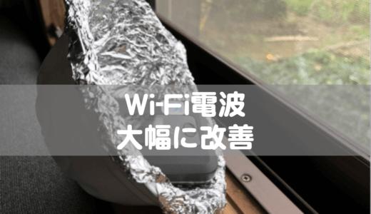 【保存版】100円でできる!Wi-Fiの電波が悪いときに試したい方法を紹介するよ
