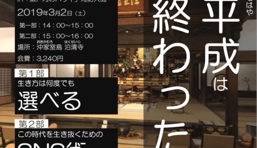 『もはや、平成は終わった。これからのあたらしい生き方を考えよう』周防大島でイベント開催するよ!
