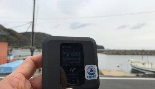田舎ではWimaxが繋がりにくい。そんな時に電波が入るポケットWi-Fi「FUJI Wi-Fi(フジワイファイ)」がオススメだよ。周防大島でもバリバリ4G LTEの電波で速度も良好!