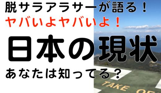 ヤバいよヤバいよ!「脱サラした20代の若者が解説する日本の現状」について動画でサクッと解説したよ