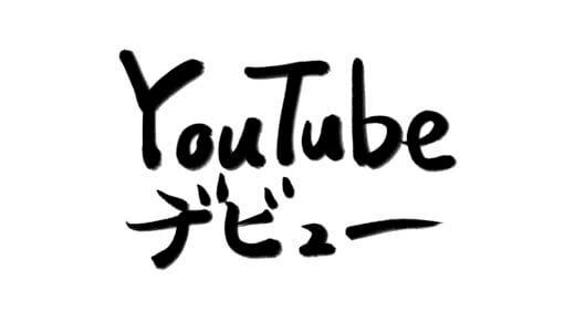 さかえる、YouTuberデビューしたよ!島での暮らしや、Twitterのノウハウなど投稿しています。