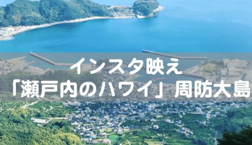 【Instagram】デートや女子旅に!「瀬戸内のハワイ」周防大島オススメのインスタ映えスポットを紹介するよ
