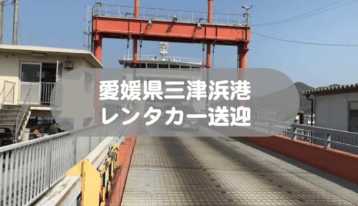 【レンタカー】愛媛県三津浜港までの送迎を依頼できるのは「オリックスレンタカー松山店」のみ
