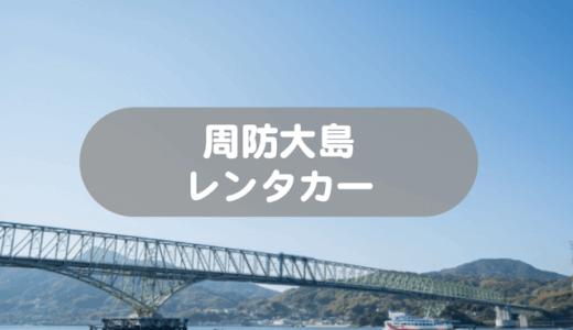 【山口県/観光】周防大島レンタカー比較情報