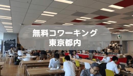 【東京都内/Wi-Fiあり】無料で使えるコワーキングスペース
