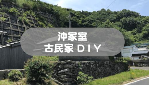 山口県周防大島町の沖家室島で古民家DIY『かむろさかえるハウス』プロジェクトをはじめました