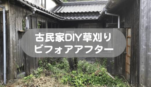 【空き家DIY】かむろさかえるハウス、草刈りビッフォアーアフター!
