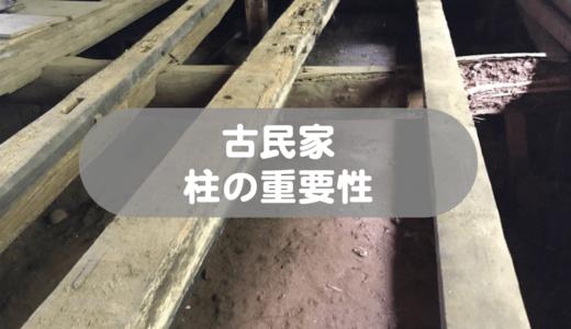 【古民家DIY】シロアリで床下の根太と大引がボロボロでも、柱がしっかりしていれば問題ない