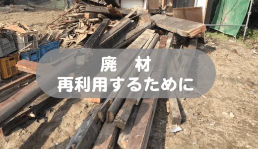 【古民家DIY】廃材を調達するのに必要な3つのこと