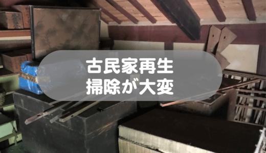 【古民家DIY】古民家再生で大変なのは掃除と家財の片付け