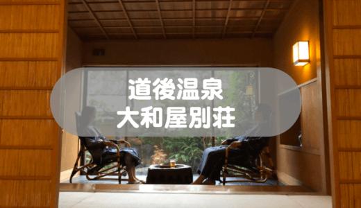 【口コミ・体験記/道後温泉】大和屋別荘に泊まってみたら「日本に生まれたこと」に感謝できた件