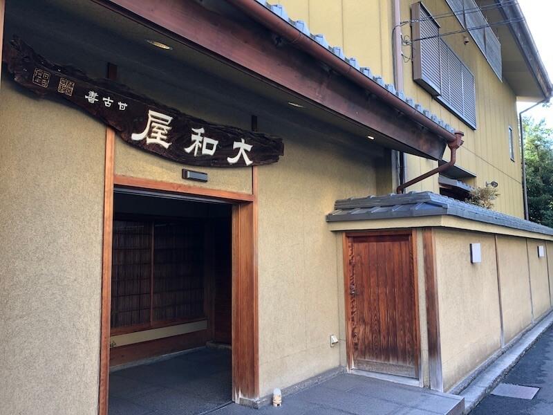 別荘 大和屋