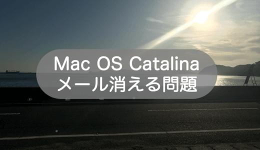 【Mac OS Catalina不具合】送信済メールが削除されてしまう(メールが残らない)時の対処方法