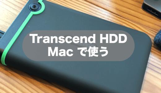 Transcendの外付HDDをMacで使う方法