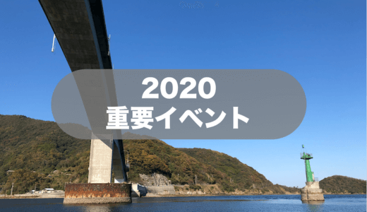 【イベント】2020年に起こる重要な出来事まとめ