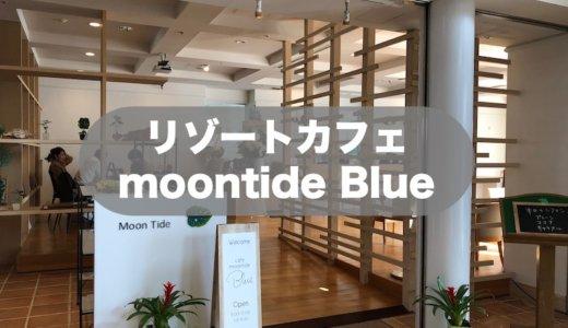 【山口県周防大島/カフェ moontide Blue(ムーンタイド ブルー)】リゾートホテルサンシャインサザンセト内の贅沢空間を堪能しよう!