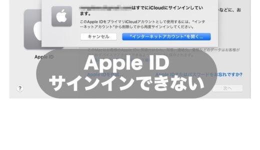 Mac AppleIDで「すでにiCloudにサインインしています」の表示が出てしまうときの対処方法