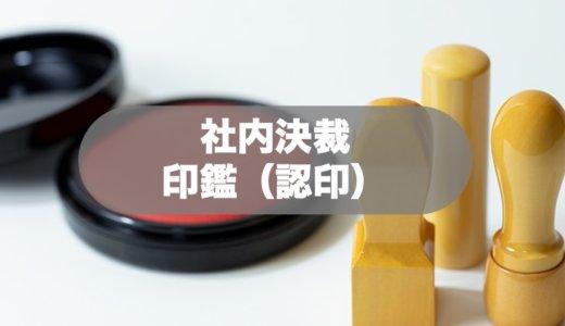 【リモートワーク】社内決裁に電子印鑑を使っても良い根拠を解説!(認印に法的な要素はそもそもない)