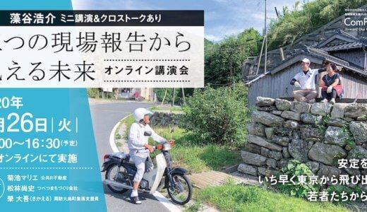 『里山資本主義』で有名な藻谷浩介氏のトークイベント[NPO法人コンパス主催]にゲストとしてお声がけいただきました!