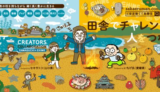 さかえる(榮大吾)公式ブログヘッダーを変更しました!