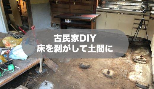 【島の日常/古民家DIY】空き家の腐った床をハンマー、斧、丸ノコでひっぺがす!