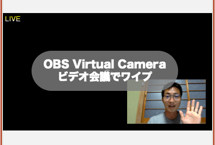 【OBS Virtual Camera】MacでOBSの映像をZoomやDiscord、Google meetなどのビデオ会議で配信する方法