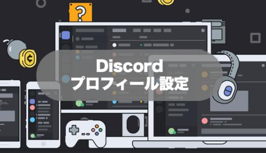 Discordプロフィールの設定方法