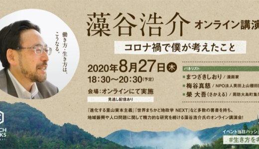 『里山資本主義』で有名な藻谷浩介氏のトークイベントにゲストとしてお声がけいただきました!