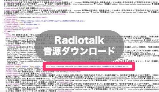 Radiotalk(ラジオトーク)から音源をダウンロードしてHimalayaやstandfmにアップロードする方法