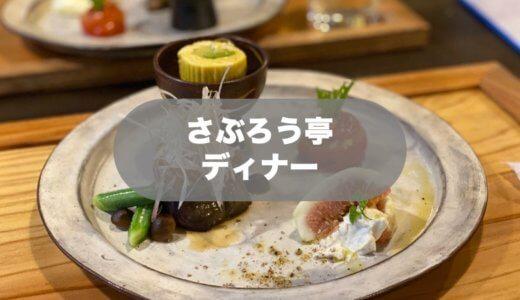 周防大島のディナーデートはレストランさぶろう亭がオススメ【1日1組限定】